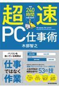 超速PC仕事術の本