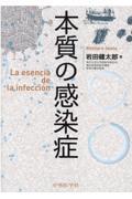 本質の感染症の本