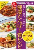 おいしく食べて太らない健康たんぱく質レシピの本
