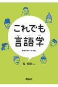 これでも言語学の本