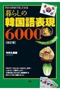 改訂版 暮らしの韓国語表現6000の本