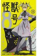 怪獣8号 3の本