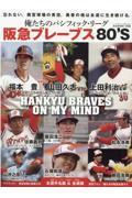 阪急ブレーブス80'Sの本
