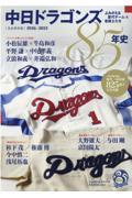 中日ドラゴンズ85年史の本
