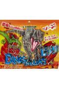 恐竜&co.ビッグの本