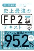 史上最強のFP2級AFPテキスト 21ー22年版の本