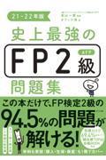 史上最強のFP2級AFP問題集 21ー22年版の本