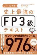 史上最強のFP3級テキスト 21ー22年版の本