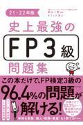 史上最強のFP3級問題集 21ー22年版の本