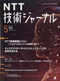 NTT技術ジャーナル 2021年 05月号の本