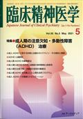 臨床精神医学 2021年 05月号の本