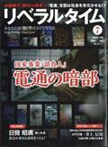 月刊 リベラルタイム 2021年 07月号の本