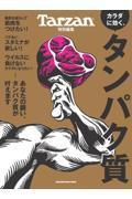 カラダに効く、タンパク質の本