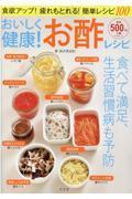 おいしく健康!お酢レシピの本