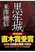 黒牢城の本