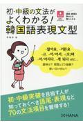 初・中級の文法がよくわかる!韓国語表現文型の本