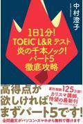 1日1分!TOEIC L&Rテスト 炎の千本ノック!パート5徹底攻略の本