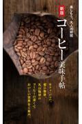新版 コーヒー美味手帖の本