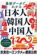 最新データでわかる日本人・韓国人・中国人の本