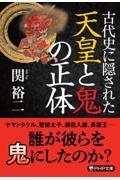 古代史に隠された天皇と鬼の正体の本