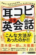 「耳コピ」日常英会話の本