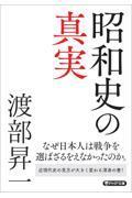 昭和史の真実の本