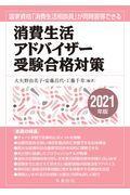 消費生活アドバイザー受験合格対策 2021年版の本