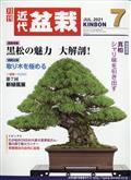 近代盆栽 2021年 07月号の本