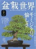 盆栽世界 2021年 07月号の本