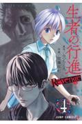 生者の行進Revenge 4の本