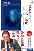 還暦からの人生戦略の本