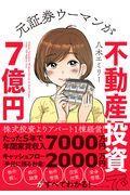 元証券ウーマンが不動産投資で7億円の本