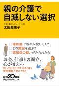 親の介護で自滅しない選択の本