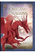折り紙ドラゴンズプレミアムの本