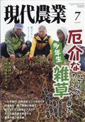 現代農業 2021年 07月号の本