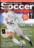 Soccer clinic (サッカークリニック) 2021年 07月号の本