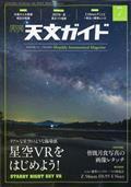天文ガイド 2021年 07月号の本