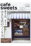 cafe´ sweets vol.206の本