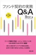 第3版 ファンド契約の実務Q&Aの本
