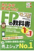 みんなが欲しかった!FPの教科書1級 2021ー2022年版 Vol.1の本