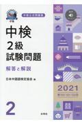 中検2級試験問題[第100・101・102回]解答と解説 2021の本