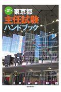 第31版 東京都主任試験ハンドブックの本