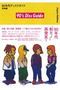 90年代ディスクガイド邦楽編の本