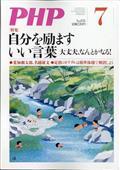PHP (ピーエイチピー) 2021年 07月号の本