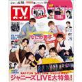 TVガイド関東版 2021年 6/18号の本