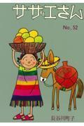 サザエさん 52巻の本