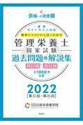管理栄養士国家試験過去問題&解説集 2022の本