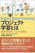 プロジェクト学習とはの本