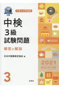 中検3級試験問題[第100・101・102回]解答と解説 2021の本