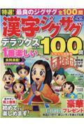 特選!漢字ジグザグデラックス Vol.14の本